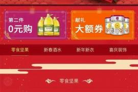 临近春节年货,你备好了吗