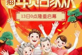 13日0点天猫年货节正式启幕