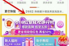 更省app会员618专享福利!!!