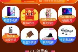 更省*京东618预售