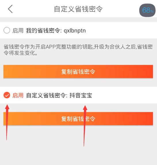 更省app设置自定义义省钱密令