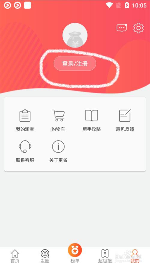 更省app里面的省钱密令是什么?省钱密令怎么用