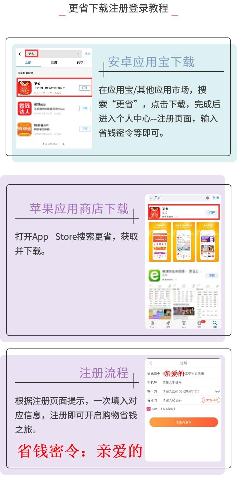 更省app登录注册教程