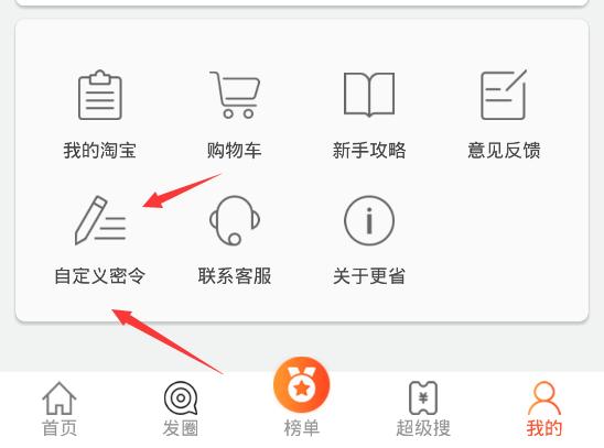 更省app自定义省钱密令