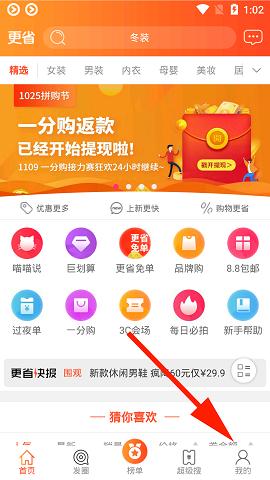 更省app下载注册