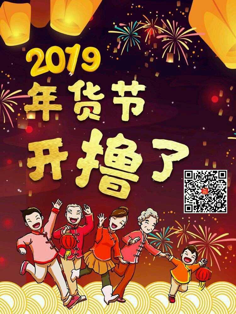 2019年度首次狂欢