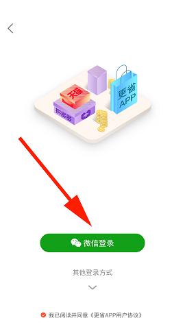 更省app怎么注册